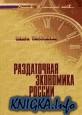 Раздаточная экономика России. Эволюция через трансформации