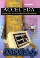 ACCEL EDA. Технология проектирования печатных плат