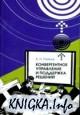 Конвергентное управление и поддержка решений