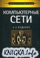 Компьютерные сети. 4-е изд