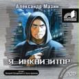 Александр Мазин - \