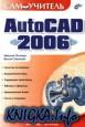 AutoCAD 2006 Самоучитель