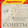 Ф. Петрарка - Сонеты