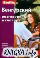 Венгерский разговорник и словарь (+CD)