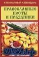 Кулинарный календарь. Православные посты и праздники