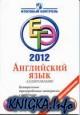 Английский язык: Аудирование: ЕГЭ 2012: Контрольные  тренировочные материалы с ответами и комментариями