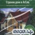 Строим дом в ArCon. Электронный учебник