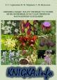 Официнальные лекарственные растения, не включенные в Государственную фармакопею XI издания