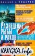 Разведение рыбы и раков: Практические советы специалистов