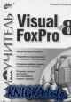 Самоучитель Visual_Foxpro 8
