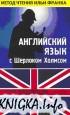 Английский язык с Шерлоком Холмсом