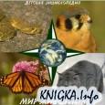 Большая детская электронная энциклопедия. Том 13. Мир животных