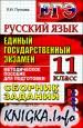 ЕГЭ 2012. Русский язык. Сборник заданий: методическое пособие для подготовки к экзамену