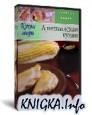Кухни мира: Аргентинская