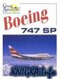 Boeing 747SP (Great Airliners Series, Vol. 3)