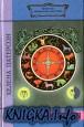 Кельтская астрология