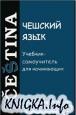 Чешский язык: учебник-самоучитель для начинающих