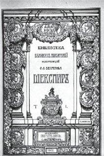 Шекспир - Полное собрание сочинений в пяти томах (Антикварное издание 1902 г.)