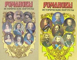 Романовы. Исторические портреты