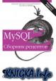 MySQL. Сборник рецептов