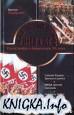 Оккультные войны НКВД и СС