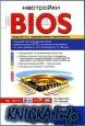 Настройки BIOS. 2-е издание, переработанное и дополненное