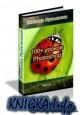 100+ уроков Photoshop 2