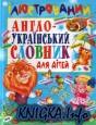 Ілюстрований англо-український словник для дітей