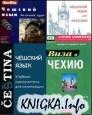 Чешский язык, сборник