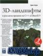 Создание 3D-ландшафтов в реальном времени с использованием С++ и DirectX 9