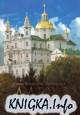 Свято-Успенская Почаевская Лавра. Юбилейное издание
