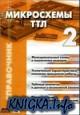 Микросхемы ТТЛ. Том 2