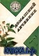 Домашний лечебник: лечение растительными и народными средствами Часть3
