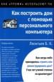 ArchiCAD 9. Как построить дом с помощью персонального компьютера