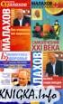 Сборник книг Генадия Малахова (65 шт.)
