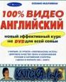 100% видео английский