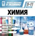 Экспресс-подготовка к экзамену. Химия 9-11 класс