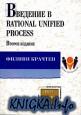 Введение в Rational Unified Process. 2-е издание