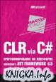 CLR via C#. Программирование на платформе Microsoft.NET Framework 4.5 на языке C#. 4-е издание