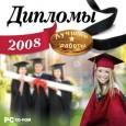 Дипломы 2008.Лучшие работы