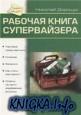 Настольная книга супервайзера