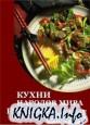 Кухни народов мира (сборник книг)