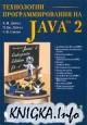 Технологии программирования на Java. Том 3. Корпоративные системы