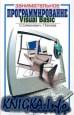 Занимательное программирование. Visual Basic