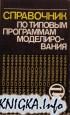 Справочник по типовым программам моделирования