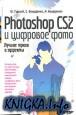 Photoshop CS2 и цифровое фото. Лучшие трюки и эффекты
