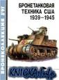 Бронетанковая техника США 1939-1945 гг.