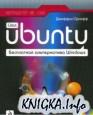 Ubuntu. Бесплатная альтернатива Windows