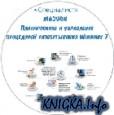 М6294А Планирование и управление процедурой развертывания Windows 7