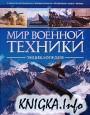 Мир военной техники. Энциклопедия